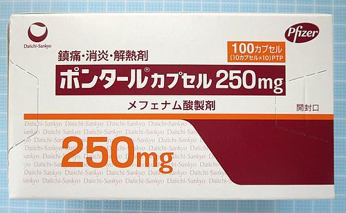 ポンタール 市販薬