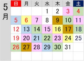 カレンダー5_640