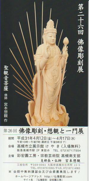 第26回仏像彫刻展示会blog01