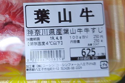rukugyusuji3