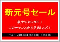 新元号セール(令和)のポスターテンプレート・フォーマット・雛形