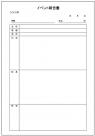 イベント報告書のテンプレート・フォーマット・書式