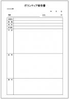 ボランティア報告書のテンプレート・フォーマット・書式