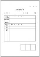 交際費申請書のテンプレート