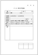 パソコン貸出申請書のテンプレート