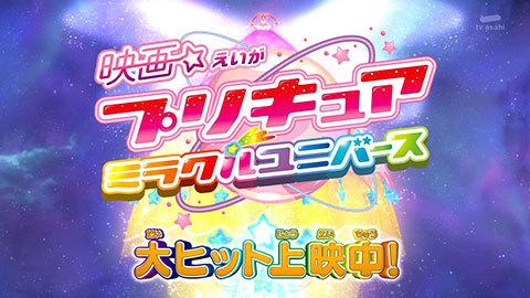 【スター☆トゥインクルプリキュア】第10話:APPENDIX-11