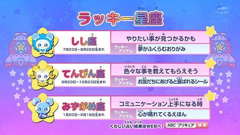 【スター☆トゥインクルプリキュア】第10話:APPENDIX-06