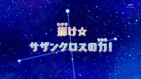 【スター☆トゥインクルプリキュア】第10話:APPENDIX-05