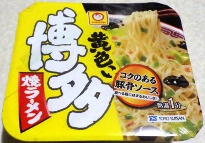 3/4発売 マルちゃん 黄色い博多焼ラーメン