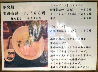 麺と心 7 雲丹白湯(メニュー)