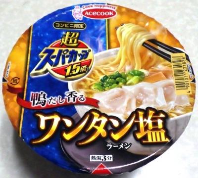 3/18発売 (コンビニ限定)超スーパーカップ1.5倍 鴨だし香るワンタン塩ラーメン