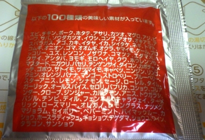 3/11発売 スーパーカップMAX 大盛り 太麺濃い旨スパイシー焼そば(ふりかけの内容物)