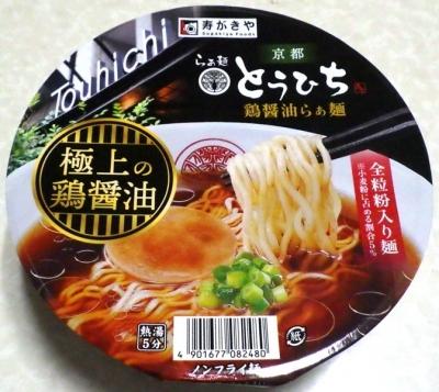 3/11発売 京都らぁ麺とうひち 鶏醤油らぁ麺