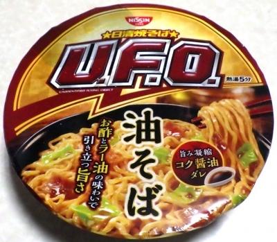 2/18発売 日清焼そば U.F.O. 油そば