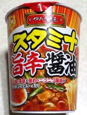 2/25発売 やみつき屋 スタミナ旨辛醤油