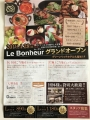 Le Bonheur ル・ボノーチラシ