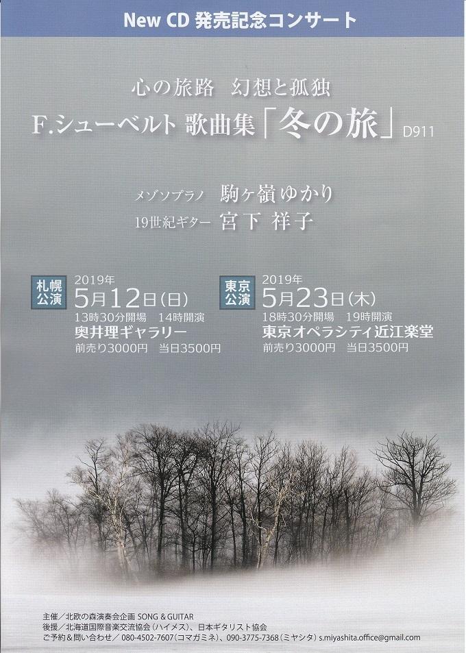 19冬旅表