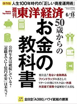 週刊東洋経済 2019年6/15号
