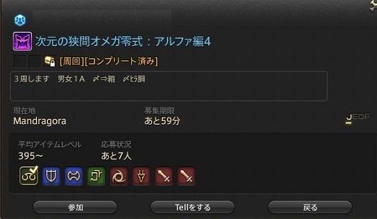 FF14 強欲募集