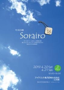 Sorairo16 [表]