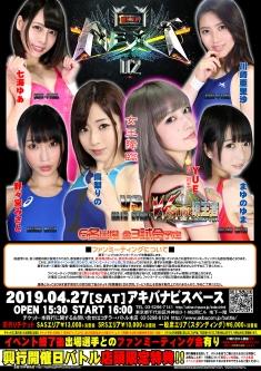 BWPNEXT02_宣伝ポスター_web