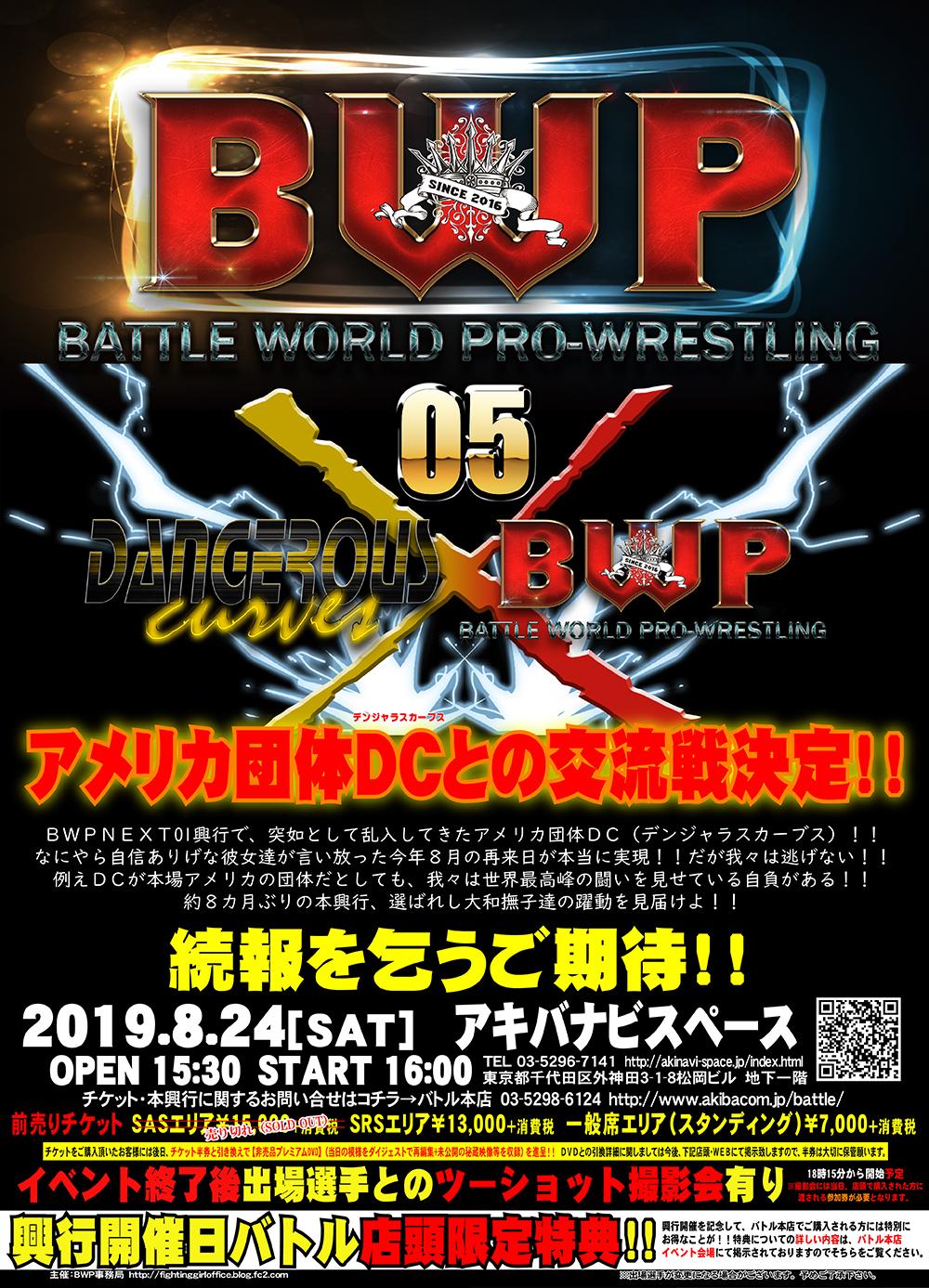 BWP05ポスター告知1_web