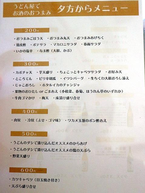 s-恵美メニュー4IMG_5589