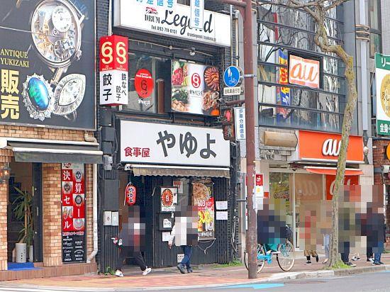 s-やゆよ外見IMG_5640