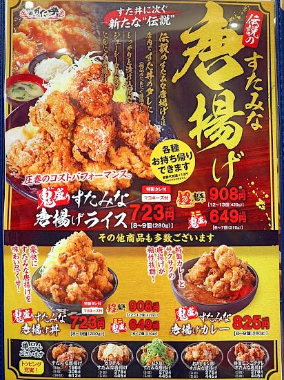 s-すた丼メニュー2IMG_5684