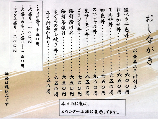 s-てんやメニューIMG_5750