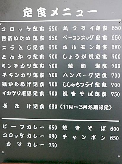 s-文ちゃんメニューIMG_4929