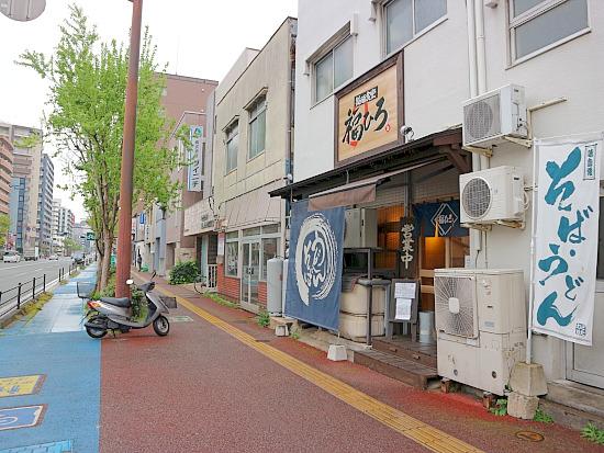 s-福ひろ外見IMG_6227