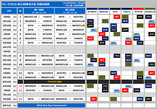 2018_spring_schedule_S.png