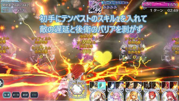 ランキングクエスト戦闘01