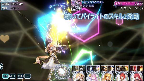 ランキングクエスト戦闘02