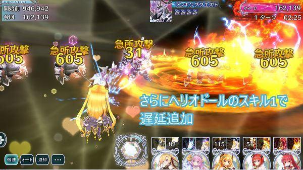 ランキングクエスト戦闘03