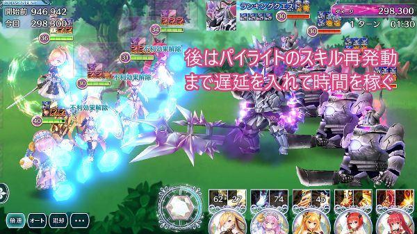 ランキングクエスト戦闘06