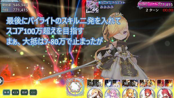 ランキングクエスト戦闘07