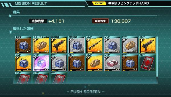 重戦車ハード07