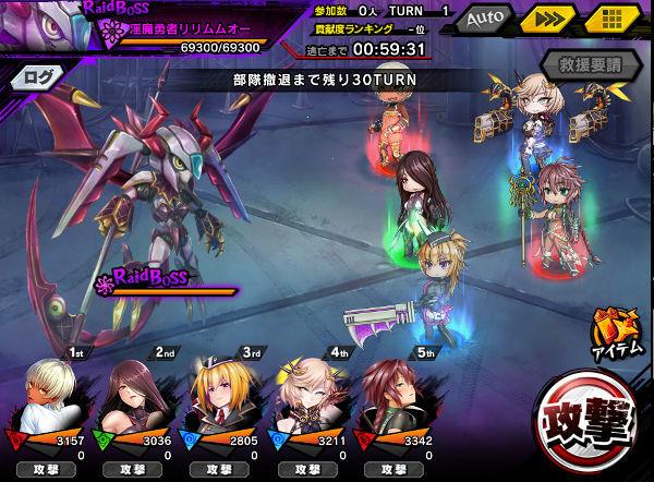 レイド初級戦闘01