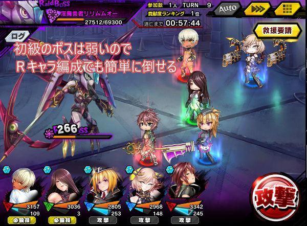 レイド初級戦闘02