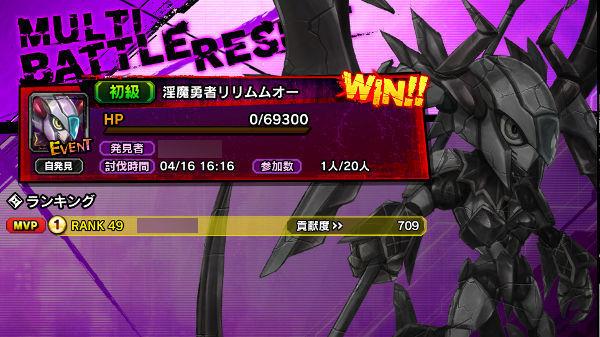 レイド初級戦闘03