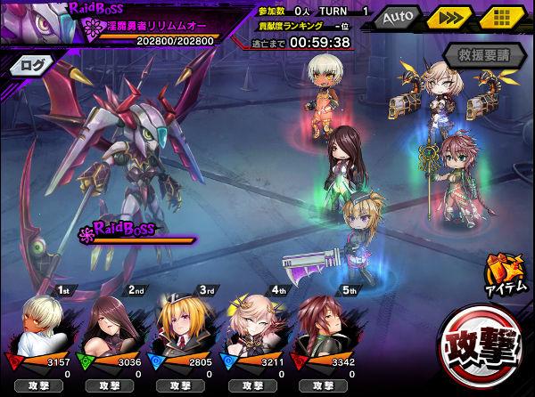 レイド中級戦闘01
