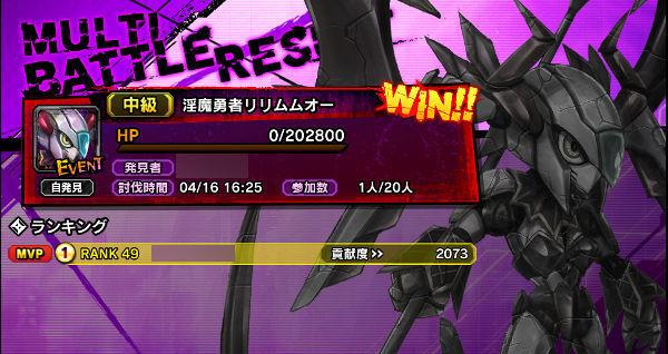 レイド中級戦闘05