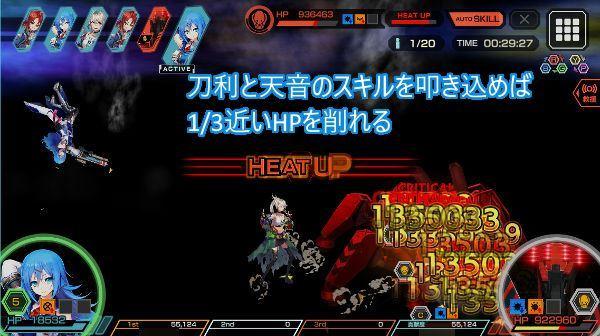 暴走パイプランナーハード戦闘02