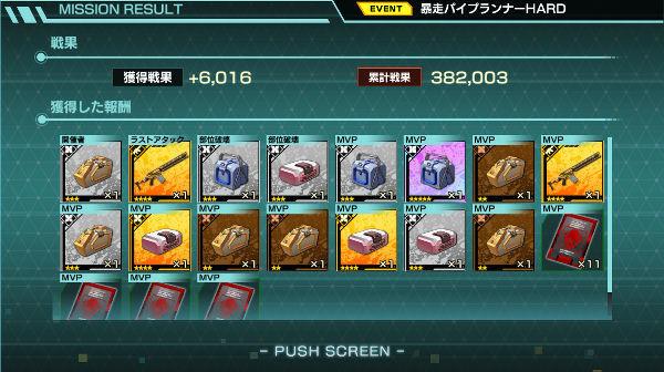 暴走パイプランナーハード戦闘05
