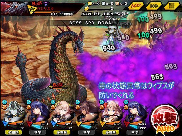 蛇神上級戦闘03