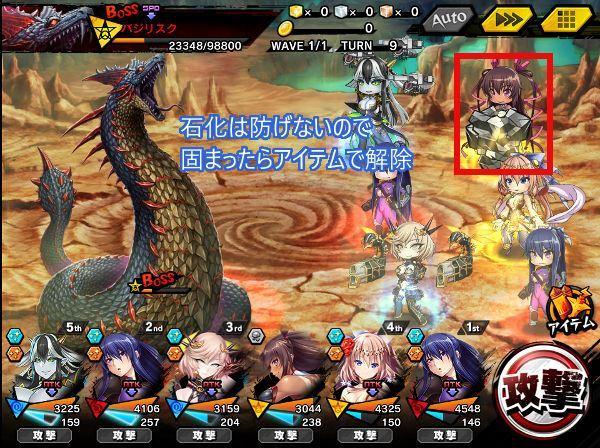蛇神上級戦闘04