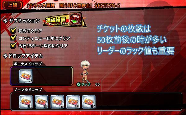 まりの大冒険S2戦闘04