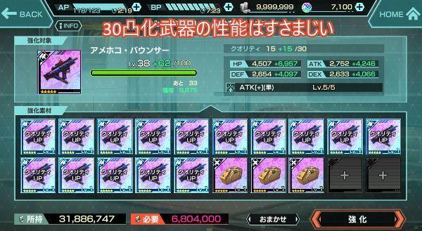 30凸化武器は別次元